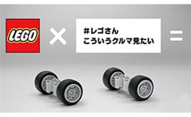 「#レゴさんこういうクルマ見たい」 レゴ ジャパンがTwitterで呼びかけたコラボ企画