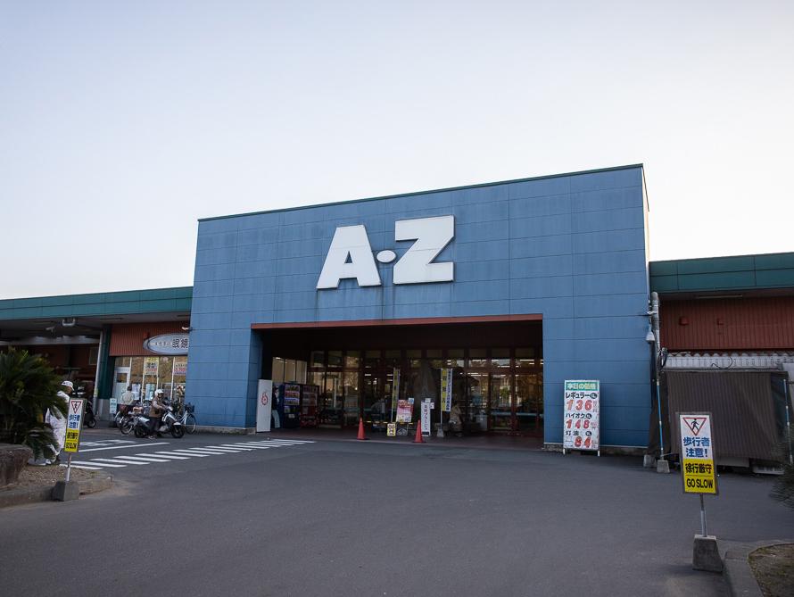 店名のA-Zの由来は「AからZまで何でもそろえる」ところから。はやと店のほか、かわなべ店、あくね店がある
