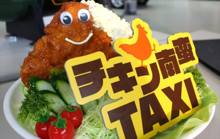チキン南蛮タクシー(宮崎県)の行灯