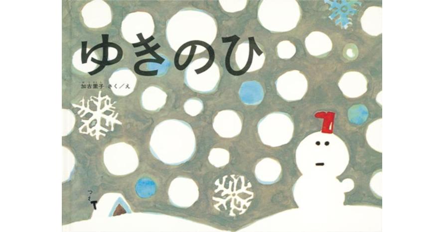『ゆきのひ』 加古里子(かこさとし) 作・絵 福音館書店刊