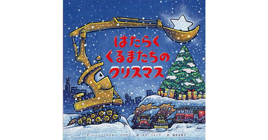 『はたらくくるまたちのクリスマス』 シェリー・ダスキー・リンカー 作 AG・フォード 絵 福本友美子訳 ひさかたチャイルド刊