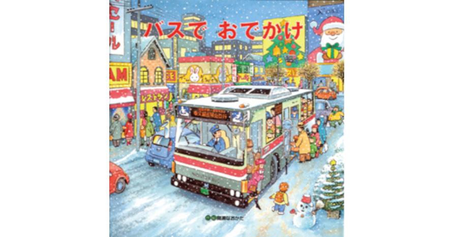『バスでおでかけ』 間瀬なおかた 作・絵 ひさかたチャイルド刊