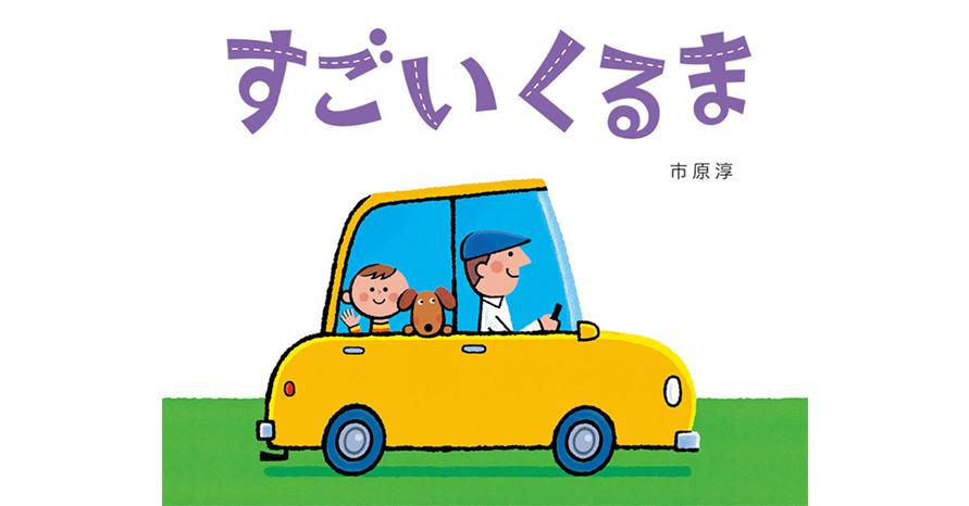 『すごいくるま』 市原淳 作・絵 教育画劇刊
