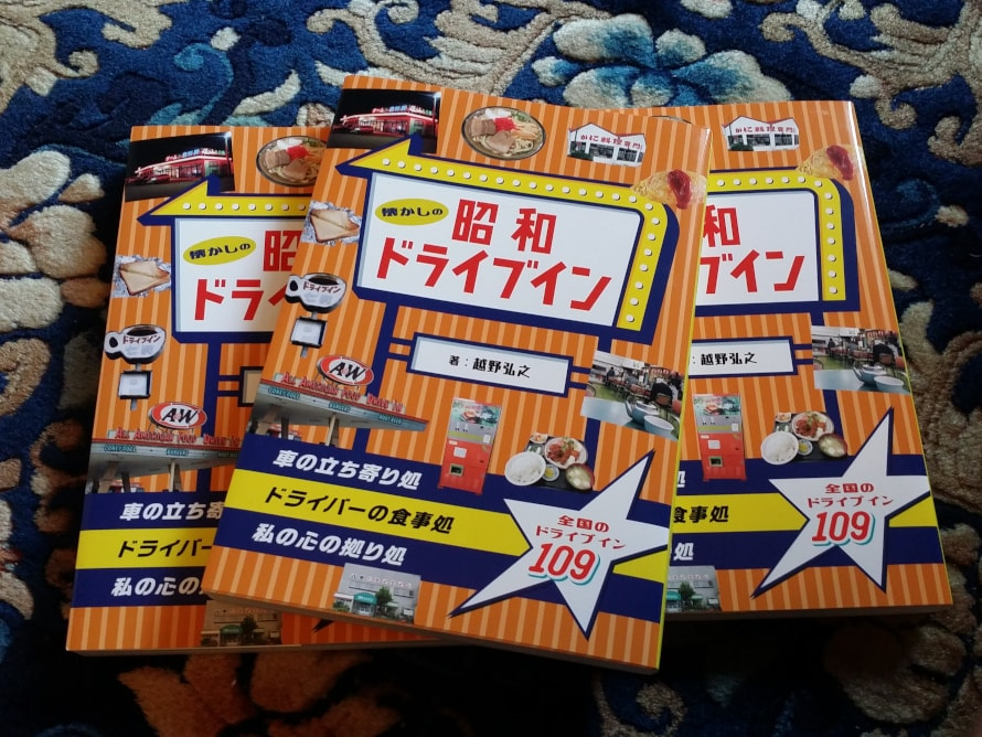 越野さんが回った全国の昭和ドライブインをまとめた『懐かしの昭和ドライブイン』(株式会社グラフィック社刊)