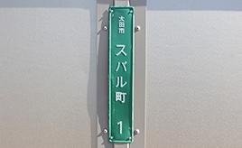 住所はスバル町!スバル発祥の地「群馬県太田市」で見た歴史と背景