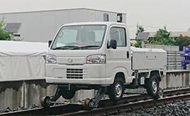 線路を走る軽トラックが登場!どこで活躍する?