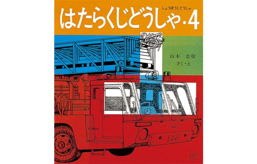 「はたらくじどうしゃ4 しょうぼうじどうしゃ」 山本 忠敬 作・絵 福音館書店刊