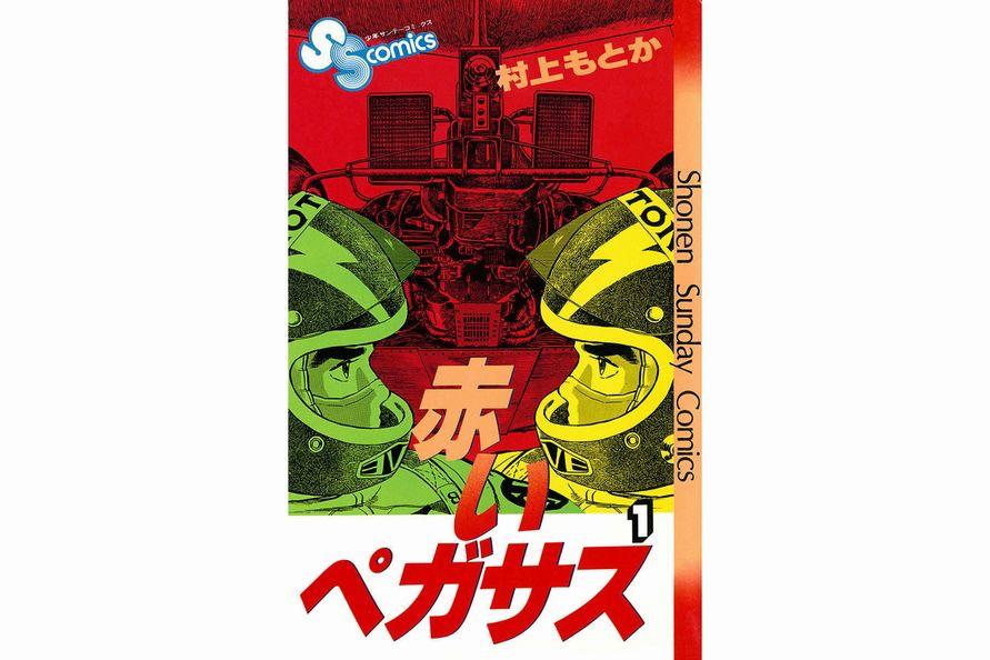 """『赤いペガサス』(村上もとか=作) """"赤いペガサス""""との異名がある天才レーサーの主人公・赤馬研が日本チームの一員としてF1を戦う物語。小学館より電子書籍が発売中。©︎村上もとか/小学館"""