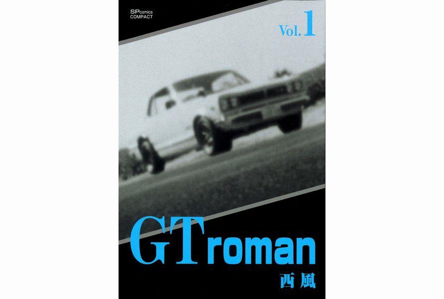 『GTロマン』(西風=作) 現在はリイド社より電子書籍版が発売中。 ©西風/リイド社