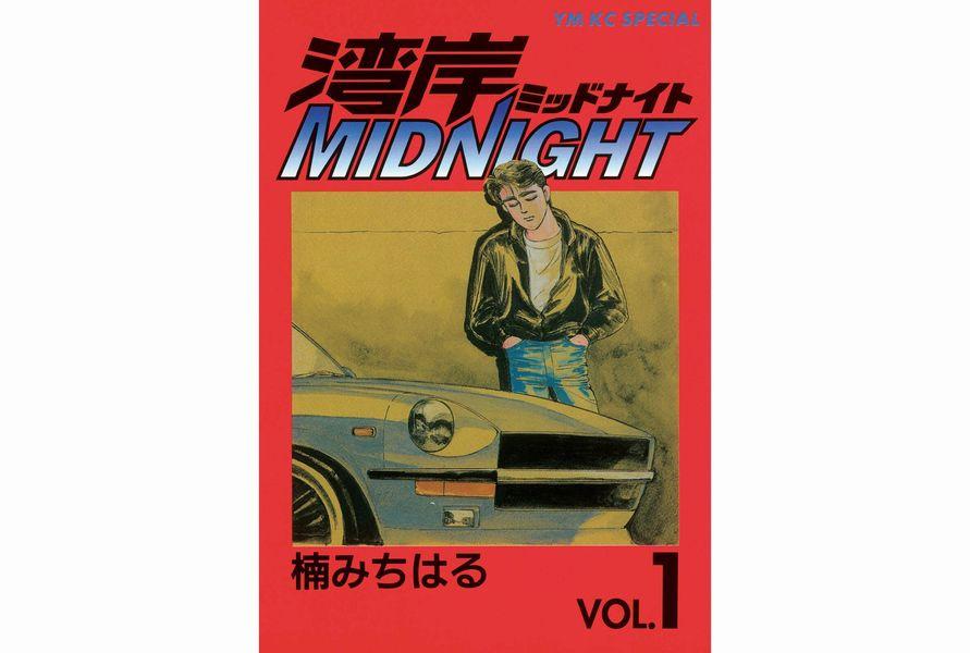 """『湾岸ミッドナイト』(楠みちはる=作) 主人公・朝倉アキオが""""悪魔のZ""""と呼ばれる愛車で公道バトルするという物語。派手なカーアクションだけでなく、クルマに対する作者の思いなど内証的な部分も魅力のひとつ。講談社よりコミックと電子書籍が発売中。©︎楠みちはる/講談社"""