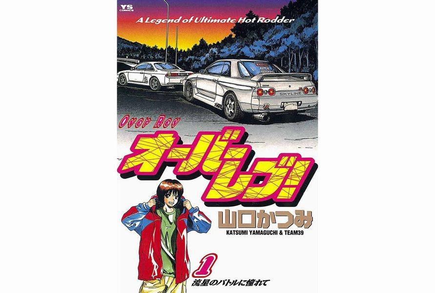 『オーバーレブ!』(山口かつみ=作) 主人公・志濃涼子が格安で手に入れたトヨタMR2を愛車に、ドライビングテクニックを磨き、バトルを繰り広げます。小学館から電子書籍が発売中。©︎山口かつみ/小学館