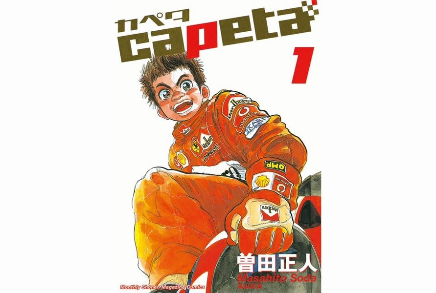 『カペタ』(曽田正人=作) 主人公・平勝平太(通称・カペタ)は、小学校4年からカートに挑み、フォーミュラーへと戦い続けます。これは本当のレーシングドライバーと同じリアルなものでした。現在は講談社よりコミックと電子書籍が発売中。©︎曽田正人/講談社