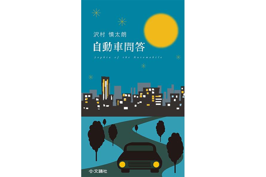 『続 自動車問答』 沢村慎太朗(著)/文踊社 2019年7月発売 価格:1540円(1400円+税)