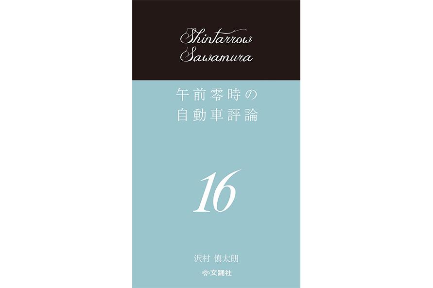 『午前零時の自動車評論16』 沢村慎太朗(著)/文踊社 2019年12月発売 価格:1650円(1500円+税)