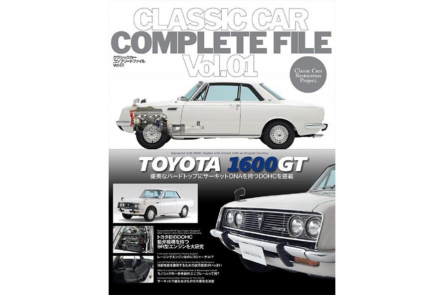 『CLASSIC CAR COMPLETE FILE Vol.01 TOYOTA 1600GT』 ネコパブリッシング 2020年3月発売 価格:4400円(4000円+税)