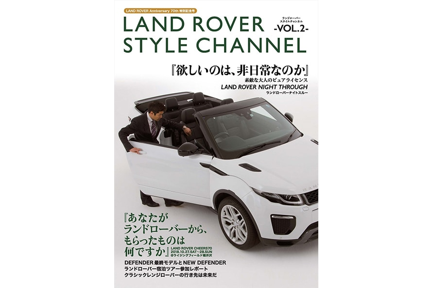 『LAND ROVER STYLE CHANNEL VOL.2』 チアーズライブ 2019年4月発売 価格:1650円(1500円+税)