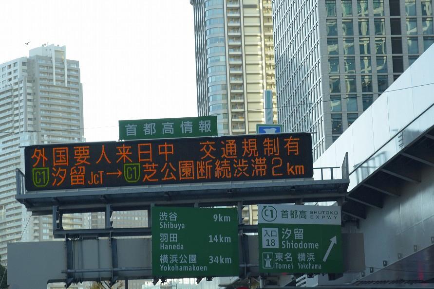 渋滞の長さまで表示される文字情報板は詳細な情報を確認できる。(写真:工藤貴宏)