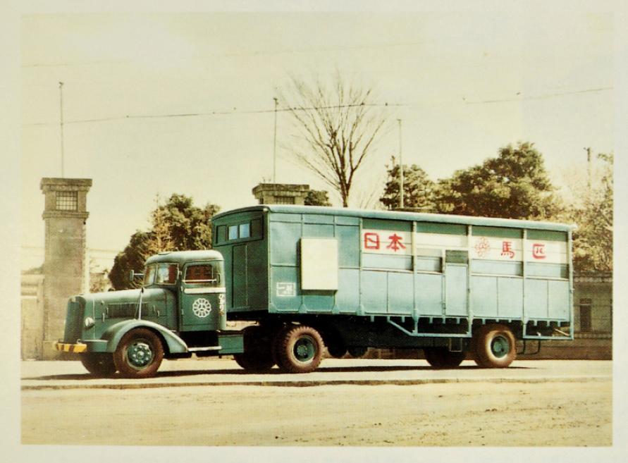 日本馬匹輸送自動車株式会社50年史に残る写真