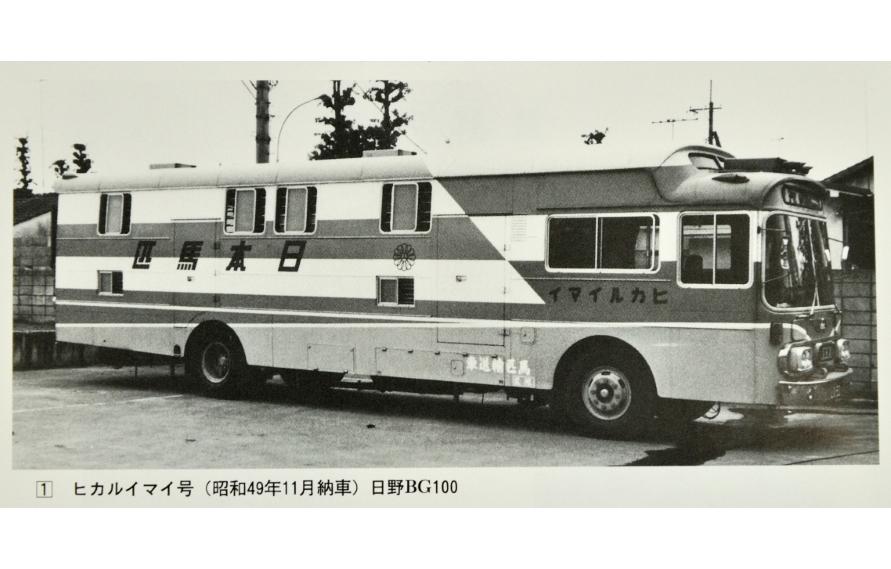 昭和49年11月納車となっている車両