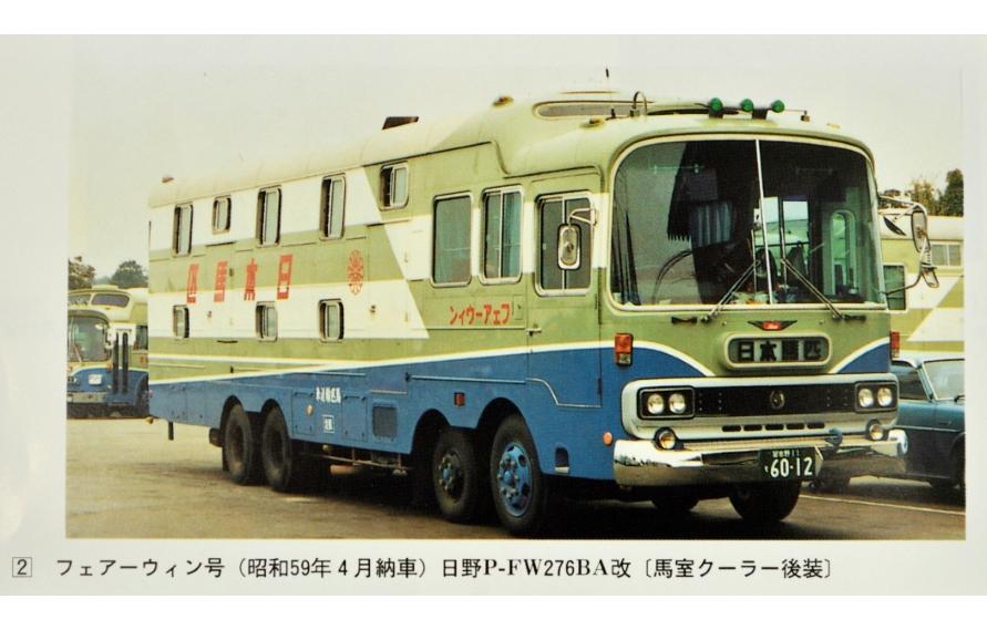 昭和59年4月納車の車両はほぼ現在と同じスタイル