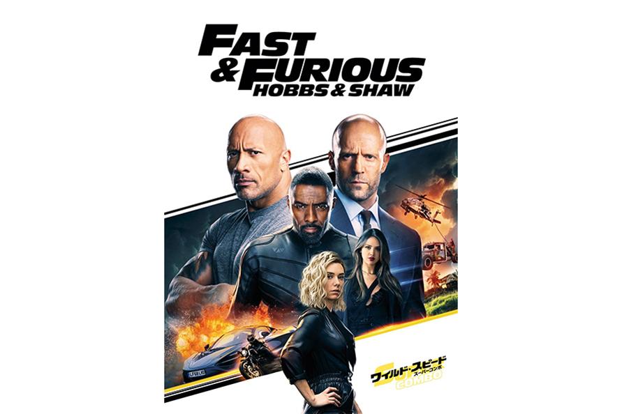 『ワイルド・スピード/スーパーコンボ』 Blu-ray: 1886 円+税/DVD: 1429 円+税 発売元:NBCユニバーサル・エンターテイメント (C) 2019 Universal Studios. All Rights Reserved. (2020年6月の情報です)