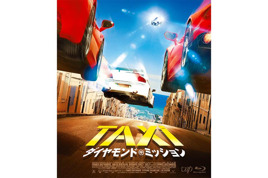 『TAXiダイヤモンド・ミッション』 Blu-ray&DVD発売中 発売:バップ (C) 2018 T5 PRODUCTION, ARP, TF1 FILMS PRODUCTION, EUROPACORP, TOUS DROITS RESERVES (2020年6月の情報です)