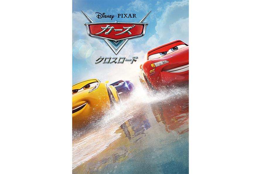 『カーズ/クロスロード』 ディズニープラスで配信中 (C) 2020 Disney/Pixar (2020年6月の情報です)