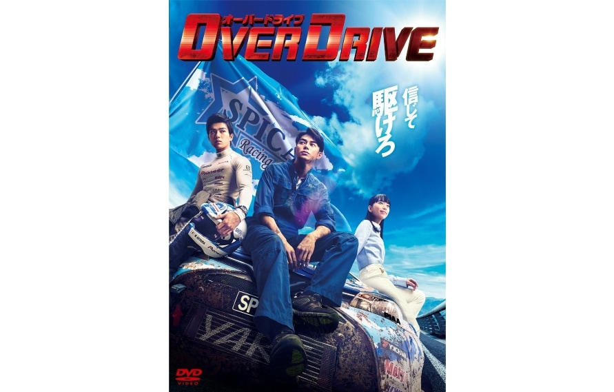 『OVER DRIVE 通常版』 DVD発売中 発売元:電通 販売元:東宝 (C) 2018「OVER DRIVE」製作委員会 (2020年6月の情報です)