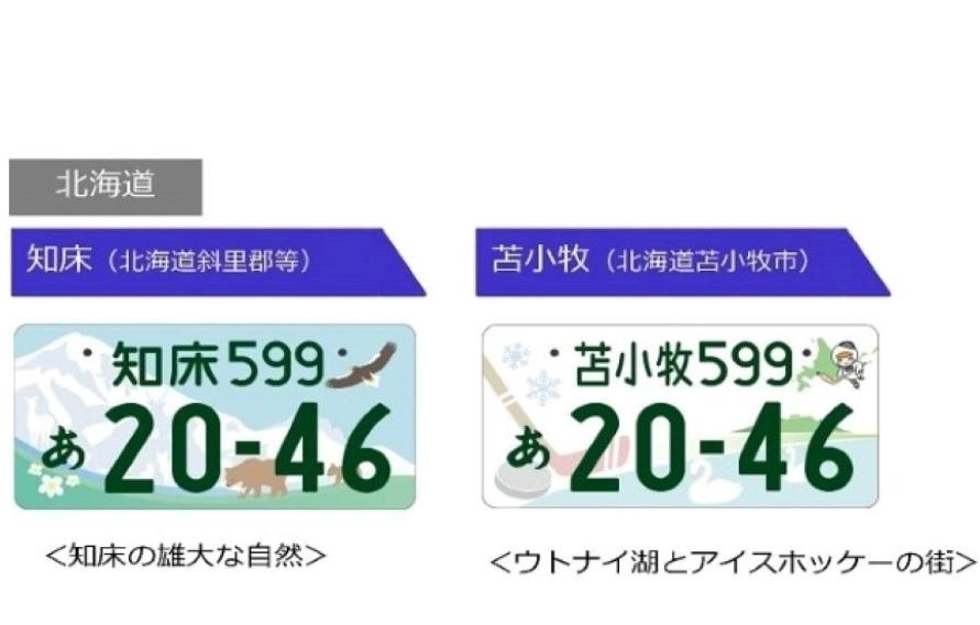 北海道は「知床」と「苫小牧」。雄大な自然と野生動物、アイスホッケーなど北海道ならではのモチーフが使われています。
