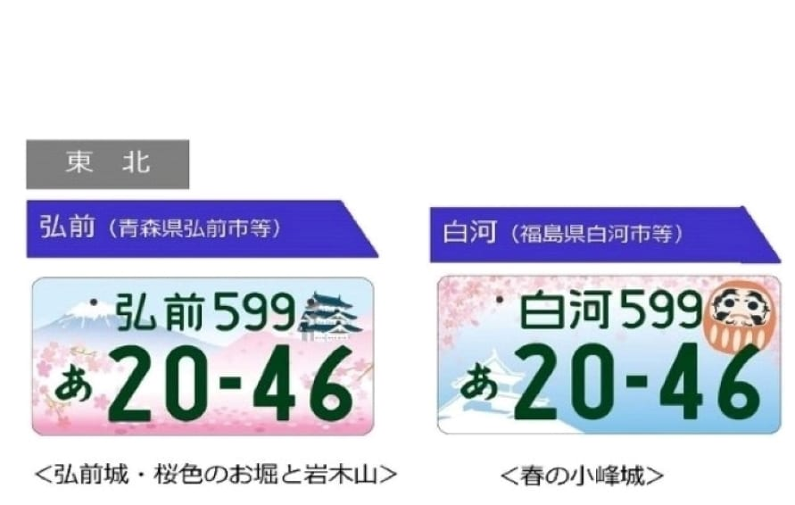 青森の「弘前」と福島の「白河」は、2020年5月から交付されるようになりました。