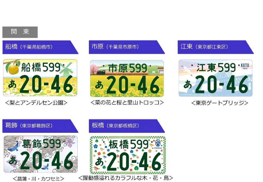 「江東」「葛飾」「板橋」といった東京都内のナンバーは、2020年5月からの交付です。