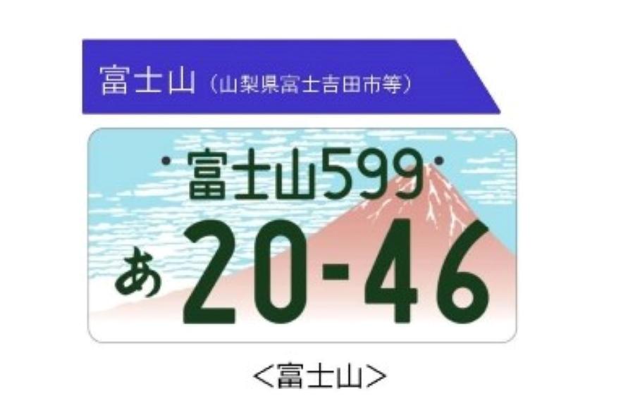 """通称""""赤富士""""をモチーフにした「富士山」は山梨県富士吉田市等のナンバー。静岡県側の「富士山」ナンバーも存在します。"""