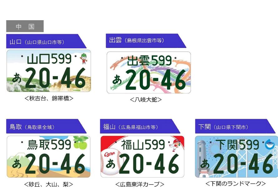 野球チームが大々的に登場するのは、全国でも福山の広島東洋カープのみ。いかに地元に愛されているかの証明でしょう。