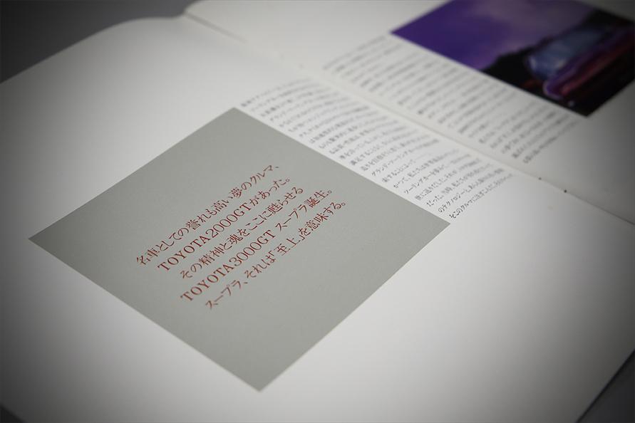 「70型スープラ」の発売当時のカタログ(撮影協力:トヨタ博物館)