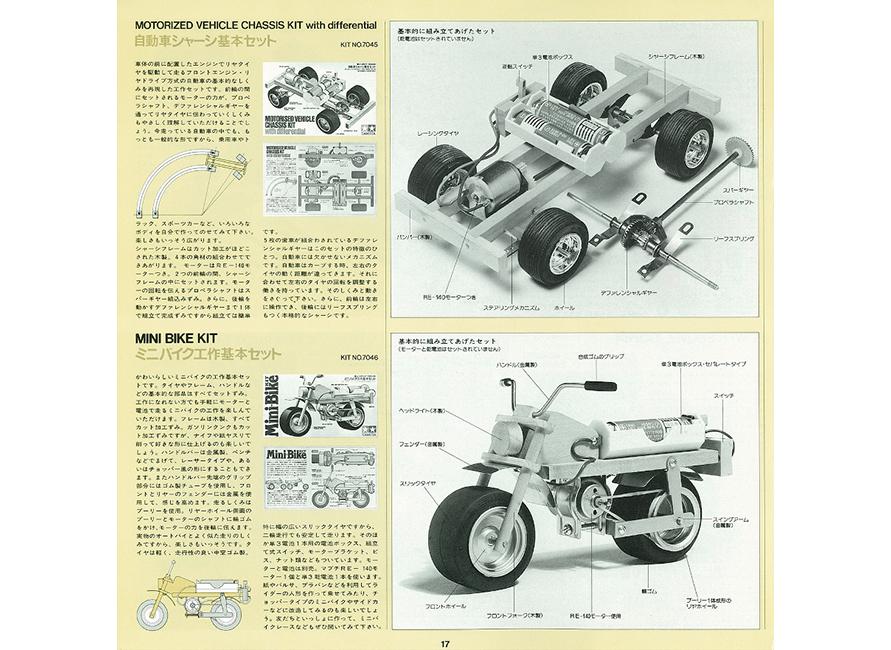 「自動車シャーシ基本セット」と「ミニバイク工作基本セット」(発売当時のカタログより抜粋)