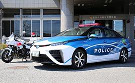 「MIRAI」がパトカーに! 日本初の燃料電池パトカーを導入した徳島県警