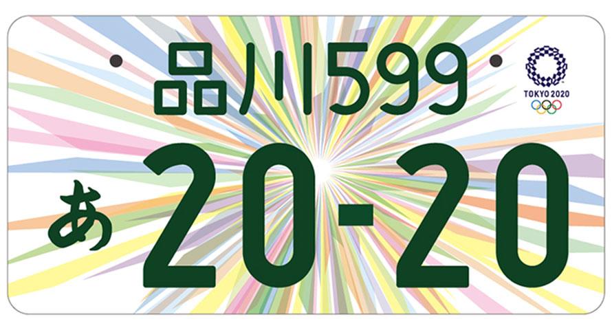 東京2020オリンピック・パラリン...