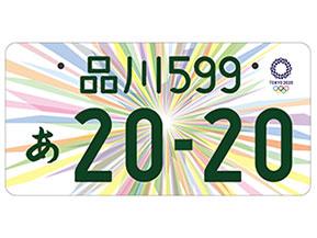 東京2020オリンピック・パラリンピック特別仕様ナンバープレート、事前申し込み開始