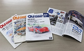クルマ雑誌の編集部に潜入! 「Old-timer」
