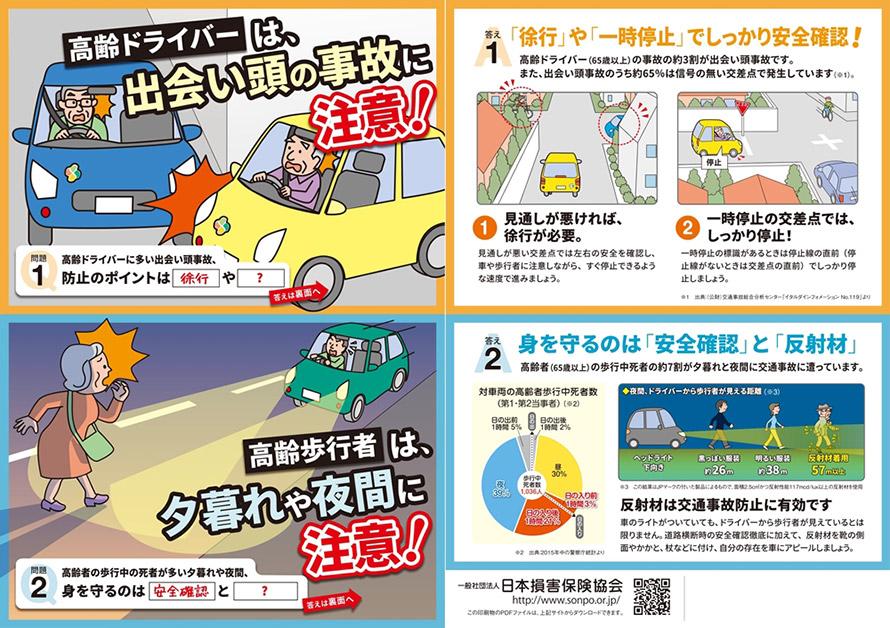 高齢者の交通事故注意喚起チラシ(出典:一般社団法人 日本損害保険協会)