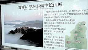 岡山市内から1時間のドライブで雲海の世界へ【備中松山城】
