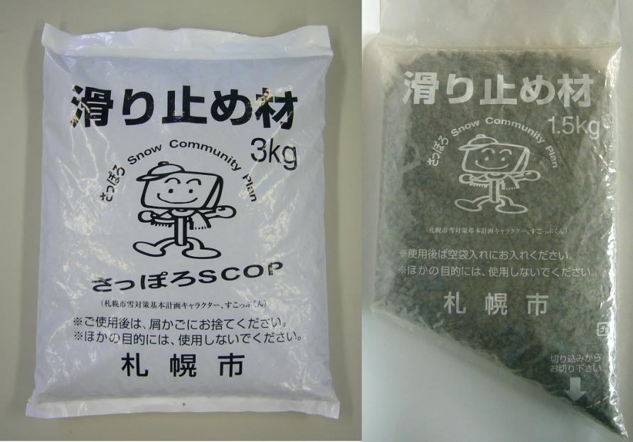 左:3㎏袋 右:1.5㎏袋 画像提供:札幌市建設局土木部雪対策室計画課