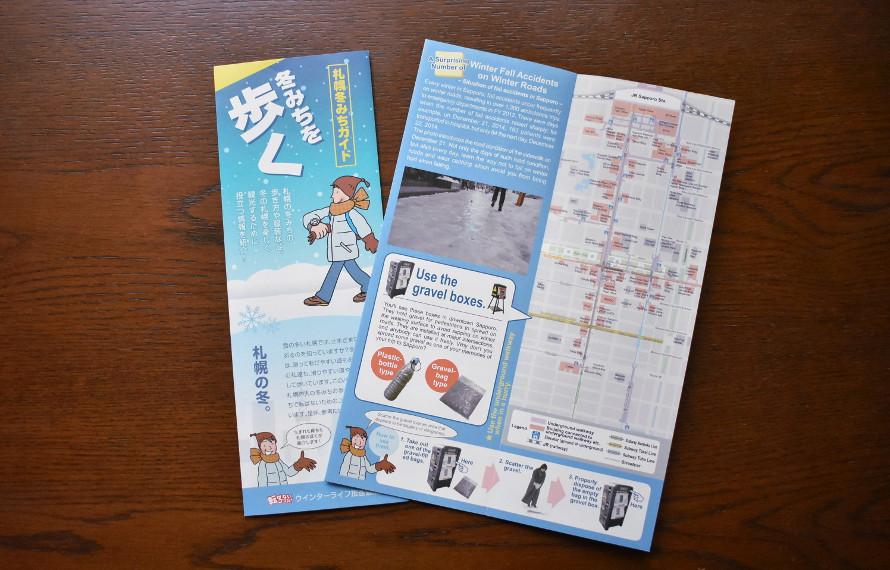 ウインターライフ推進協議会発行のパンフレット。海外からの方に向けて多言語化もされています。