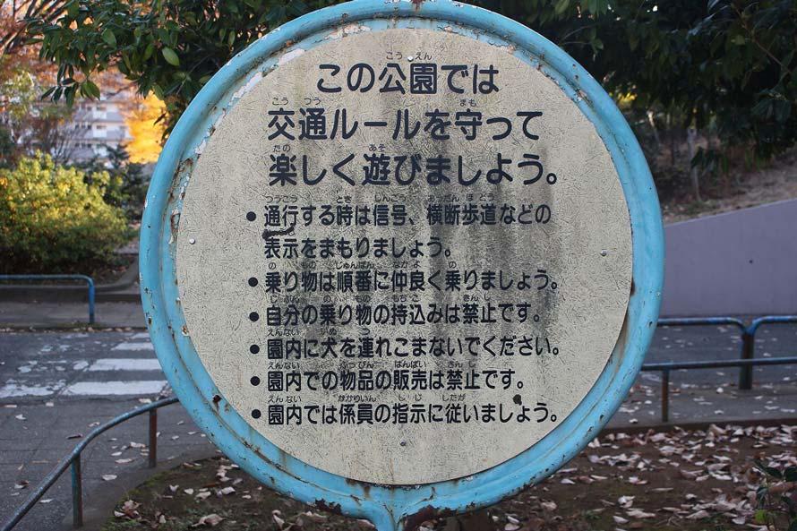 「この公園では交通ルールを守って」という注意書きがいかにも交通公園らしい