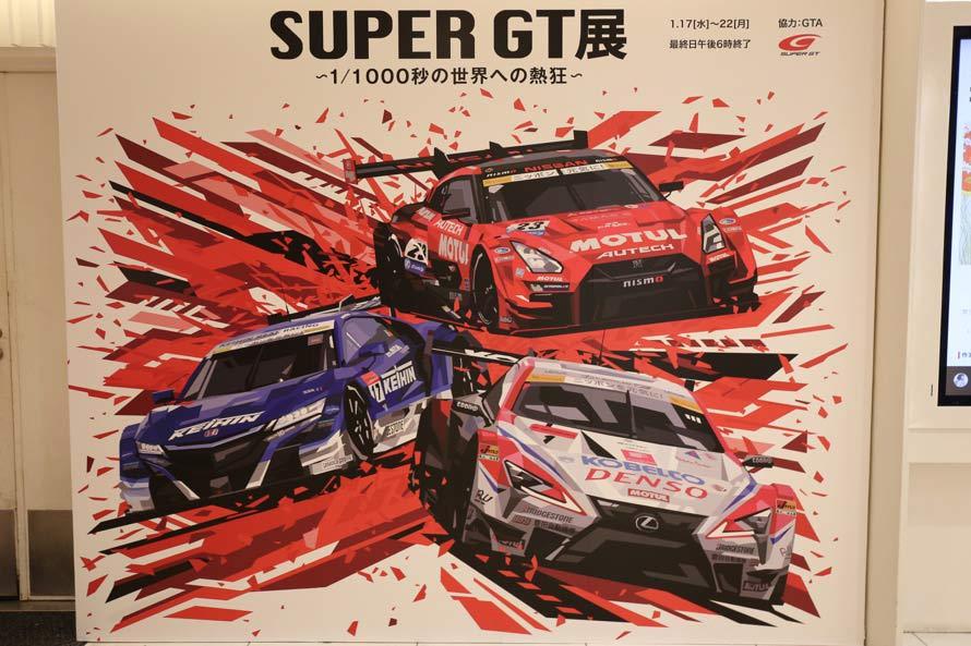 SUPER GT展のメインビジュアルも澁谷忠臣氏によるもの