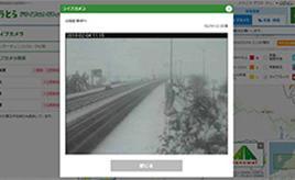 「ライブカメラ」で目的地や道中の積雪・天候をチェックしよう!