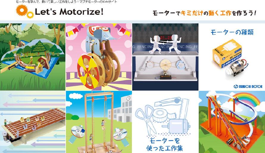 """マブチモーターがホームページに掲載している、モーターを使った工作集「Let's Motorize !」 """"ものづくり""""教育支援のひとつ"""