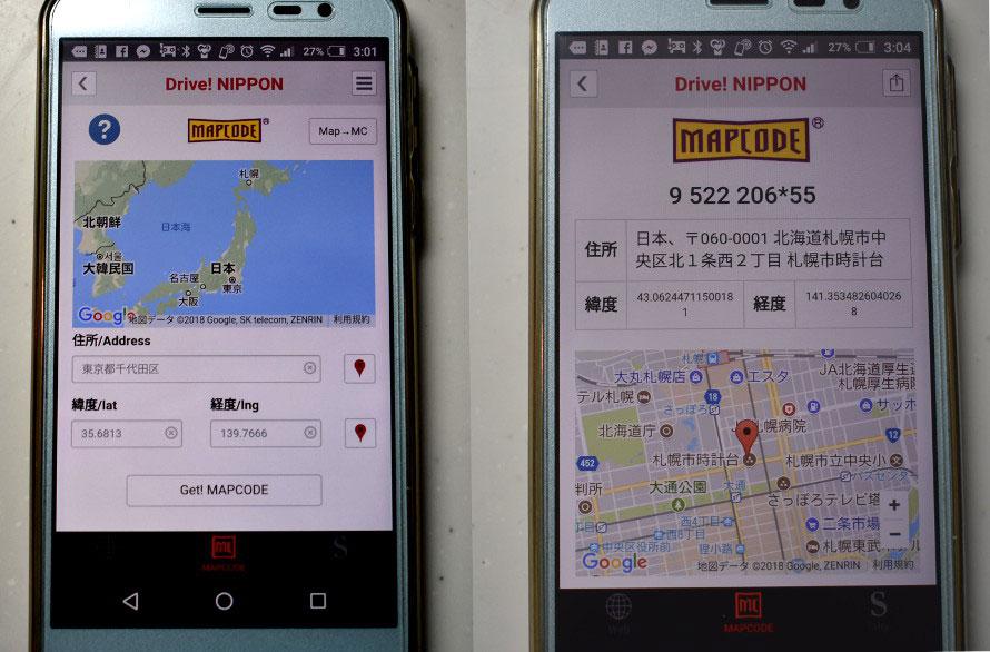 左:住所か地図上の位置を指示する 右:札幌市時計台のマップコード