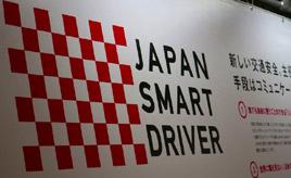 みんなでポジティブに考える交通安全。SMART DRIVER FORUM
