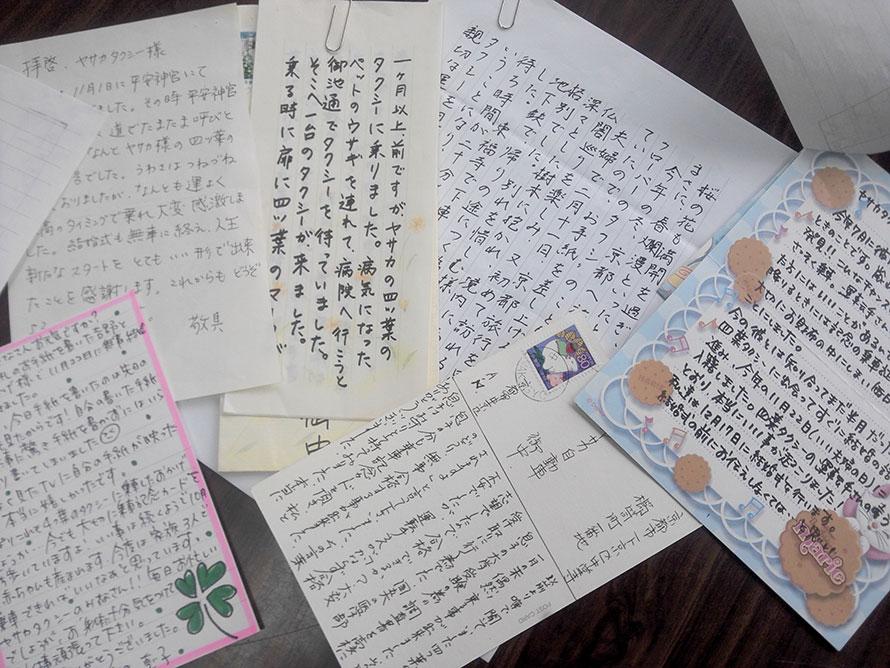 四つ葉のクローバー号の乗客からの手紙